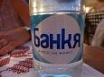 Sofia : La petite bouteille d'au locale